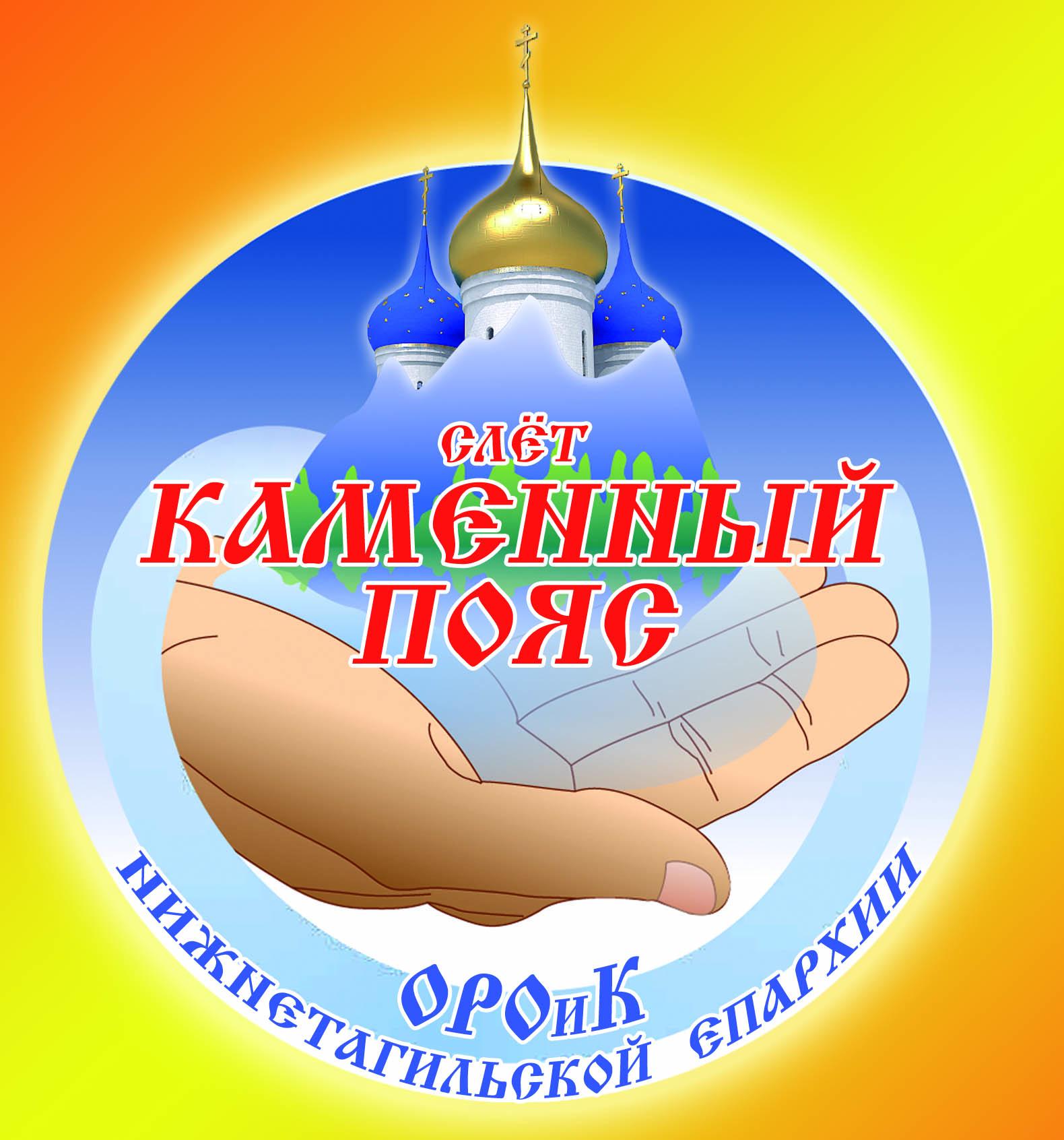 Приглашаем к участию в VII паломническо-туристическом слёте «Каменный Пояс» который в 2018 году пройдёт с 4 по 6 августа