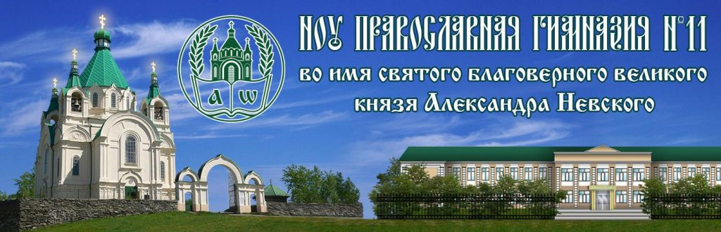 Православная гимназия в Нижнем Тагиле