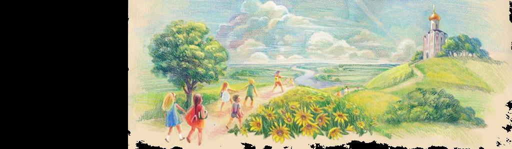 Международный детско-юношеский литературный конкурс имени Ивана Сергеевича Шмелёва «Лето Господне»