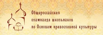 Приглашаем принять участие в Общероссийской олимпиаде по ОПК