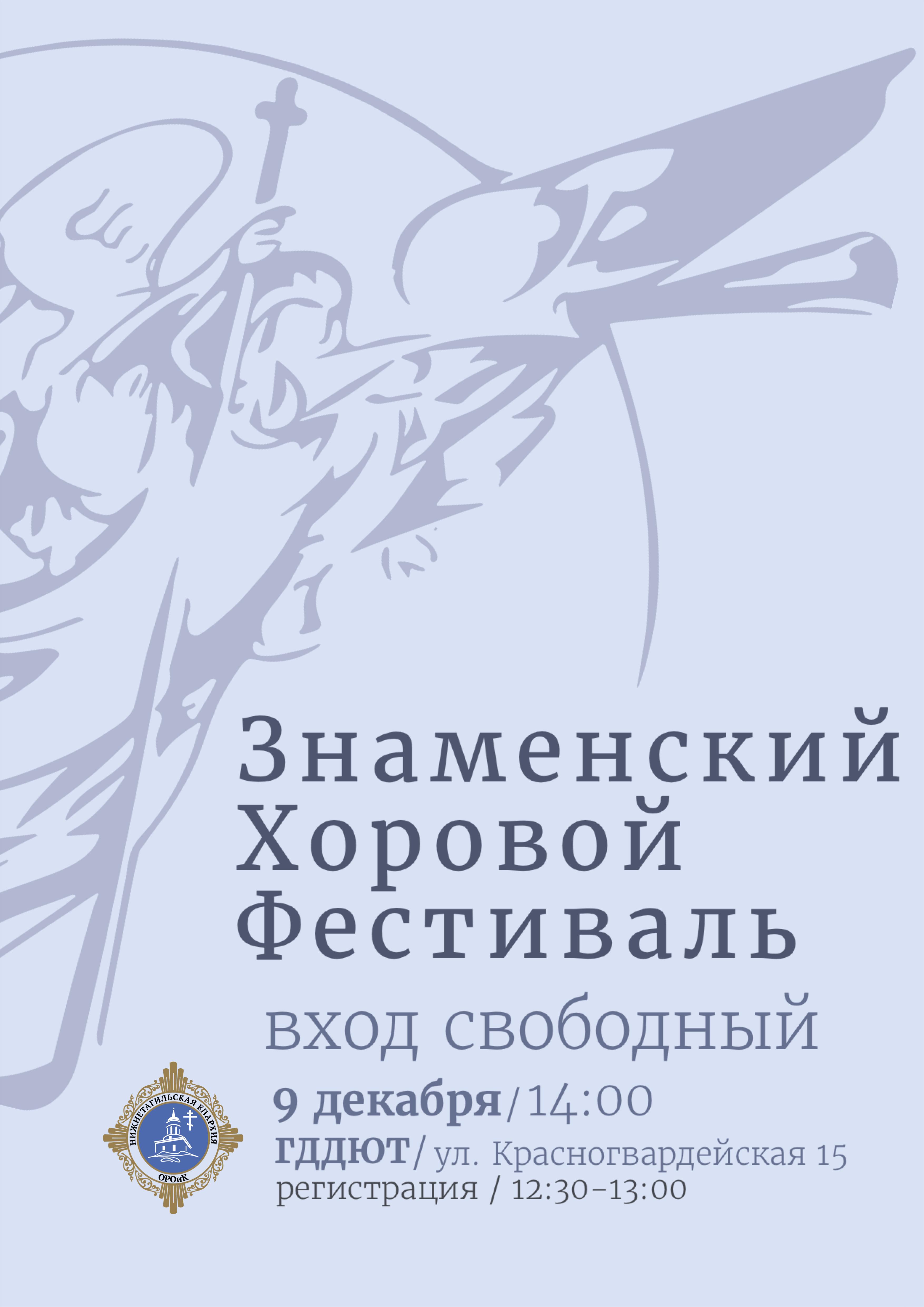 Знаменский фестиваль - праздник духовной музыки