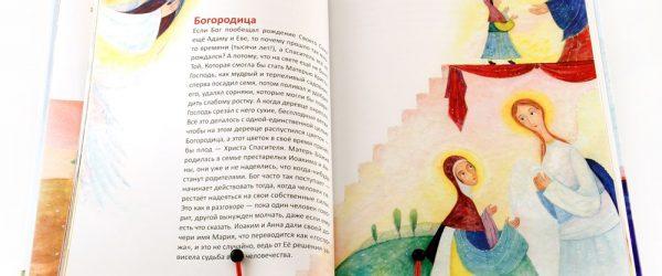 Семинар для руководителей воскресных школ Нижнетагильской епархии