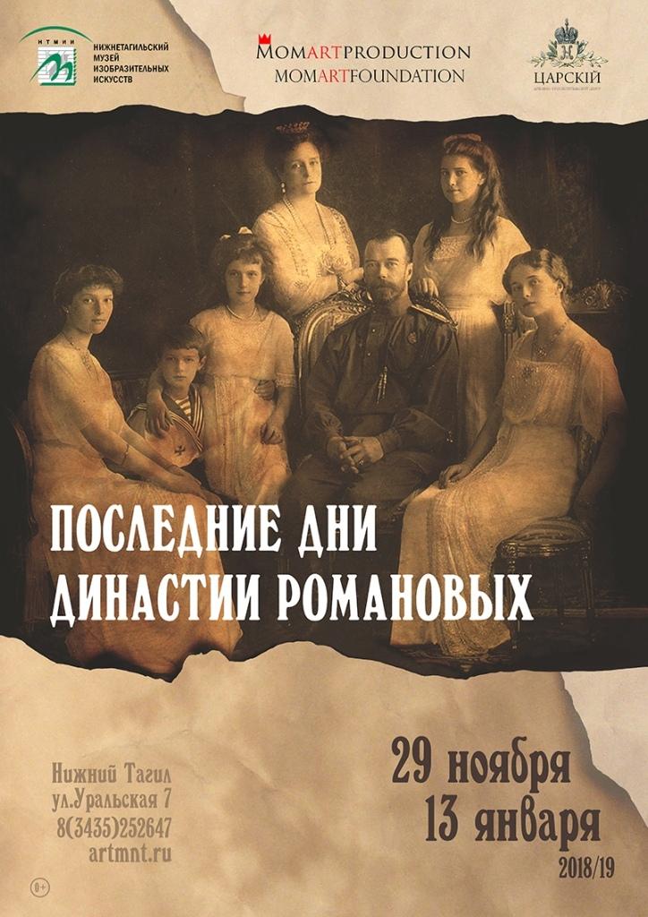 В Нижнем Тагиле пройдёт выставка «Последние дни династии Романовых»