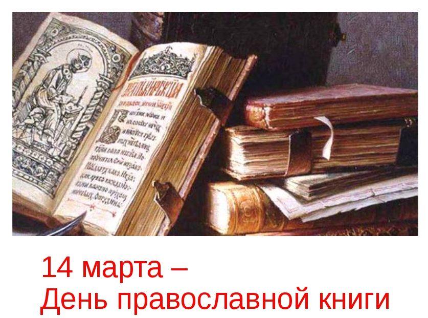 «СОКРОВИЩНИЦА СПАСЕНИЯ: ДУШЕПОЛЕЗНОЕ ЧТЕНИЕ»