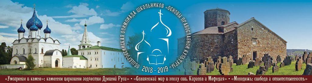 Завершился региональный тур XI Общероссийской олимпиады школьников «Основы православной культуры»