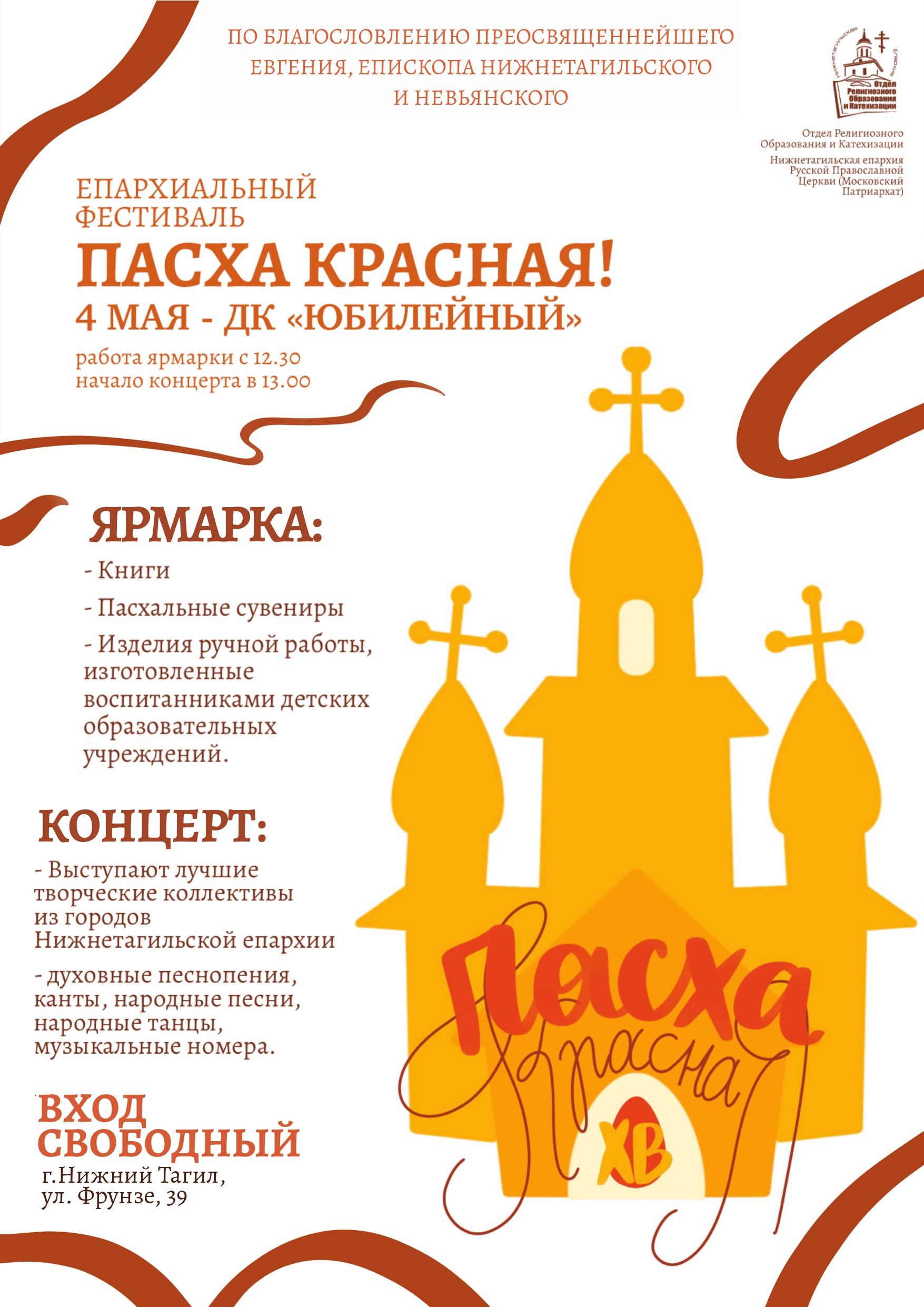 """Епархиальный фестиваль """"Пасха Красная"""" приглашает гостей!"""