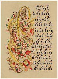 """Семинар-практикум """"Буквица. Каллиграфия"""""""