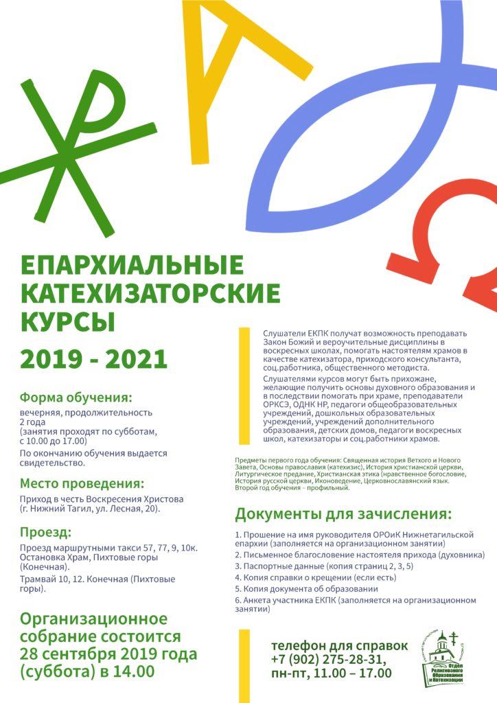 Объявляем о старте Епархиальных катехизаторско-педагогических курсов