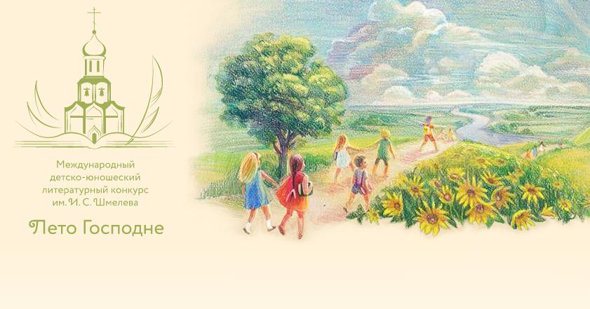 VI сезон Международного детско-юношеского литературного конкурса «Лето Господне» открыт!