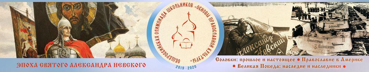 Школьный тур олимпиады по Основам православной культуры 2019-2020
