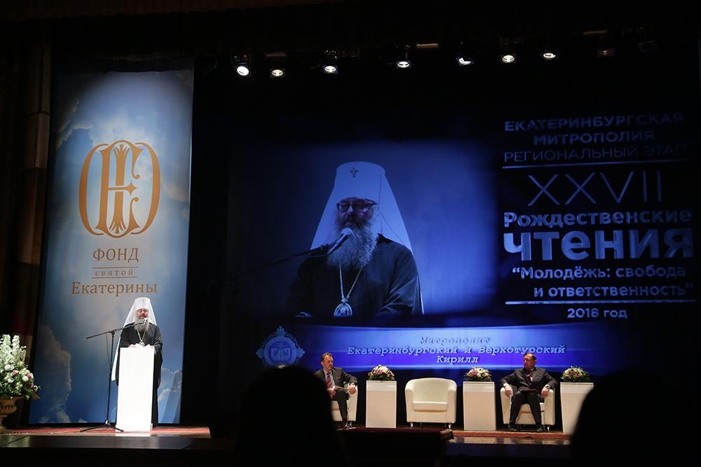 Пленарное заседание регионального этапа Рождественских чтений пройдет в Екатеринбурге на следующей неделе