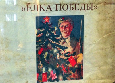 Рождественские встречи зажигают «Ёлку Победы»!