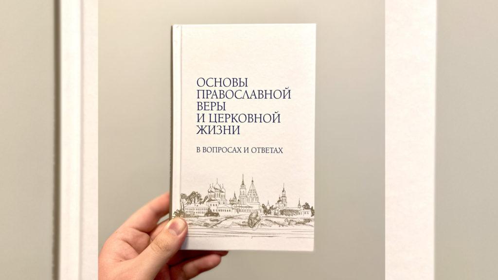 Вышло издание Синодального ОРОиК «Основы православной веры и церковной жизни в вопросах и ответах»