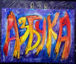 """Красное трио. Результаты конкурсов """"Красная Горка"""" и """"Буквица Красная""""-2020"""