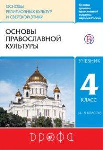 Учебно-методическое обеспечение преподавания православной культуры (основ православной культуры) в школе