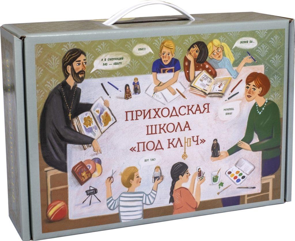 Педагоги воскресных школ Нижнетагильской епархии обсудили возможности дистанционного обучения