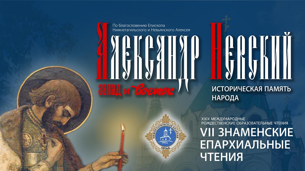 В Нижнетагильской епархии стартуют VII Епархиальные Знаменские чтения