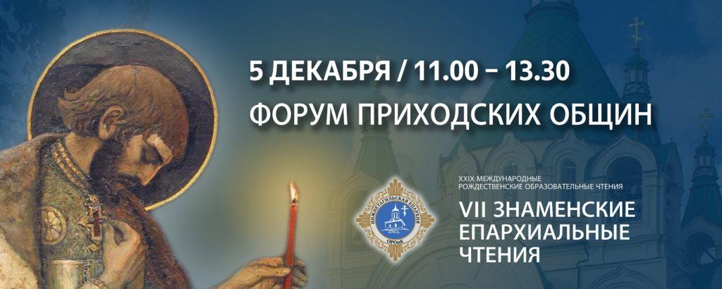 Форум приходских общин состоялся в Нижнетагильской епархии