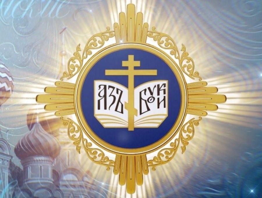 """Конкурс """"За нравственный подвиг учителя""""-2021 в Нижнетагильской епархии"""