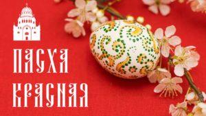 """Итоги фестиваля """"Пасха красная"""" -2021"""