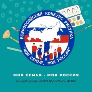 """2 мая стартовал прием работ на всероссийский конкурс рисунка для взрослых и детей """"Моя семья-моя Россия!"""""""
