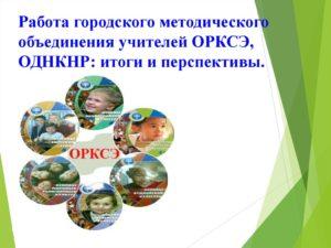 Итоговый семинар МО учителей ОРКСЭ и ОДНКР