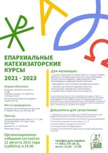 Объявляется новый набор на епархиальные катехизаторские курсы 2021-2023