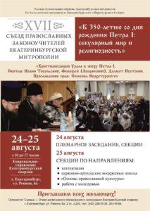 24–25 августа 2021 года в уральской столице пройдет XVII Съезд православных законоучителей